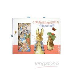 小兔彼得和他的朋友:有趣的磁鐵書
