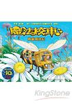 蜂巢歷險記:魔法校車(來台10周年新版)