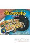 感官大探索:魔法校車(來台10周年新版)