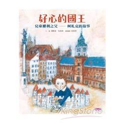 好心的國王:兒童權利之父-柯札克的故事