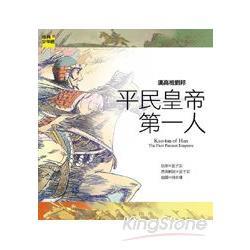 漢高祖劉邦:平民皇帝第一人