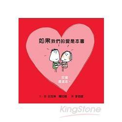 如果我們的愛是本書…就會是這本。