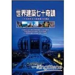 世界建築七十奇蹟