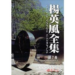 楊英風全集第七卷:景觀規畫Ⅱ