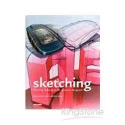 設計素描sketching