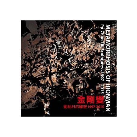 金剛變—劉柏村的雕塑 1997 - 2015