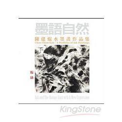 墨語自然:陳建焜水墨畫作品集