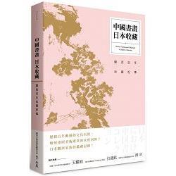 中國書畫‧日本收藏:關西百年收藏記事