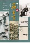 看懂四僧書畫(漸江+石谿+八大山人+石濤)合集
