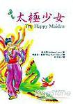 太極少女(The Happy Maiden)
