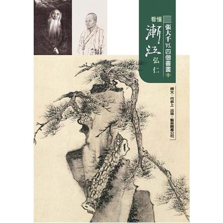 張大千vs.四僧書畫1:看懂漸江