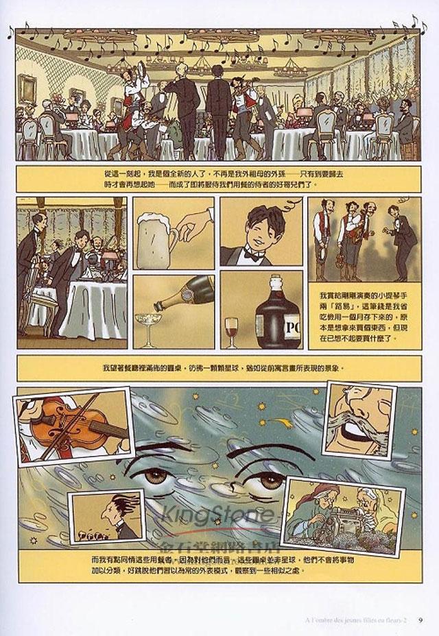 追憶似水年華III:在少女倩影下(後編)
