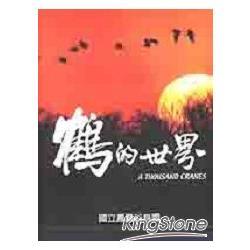 鶴的世界攝影集1997-2001