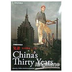 見證::改革開放三十年漢英雙語精裝攝影集