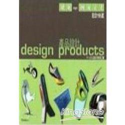 設計快遞:產品設計