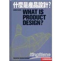 什麼是產品設計?