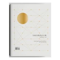 全球空間設計大獎 台灣室協名人錄