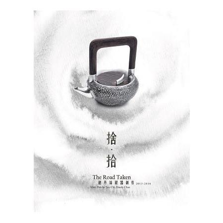 捨.拾:趙丹綺銀器創作2013-2016