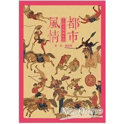 都市風情:上海小校場年畫(精裝)