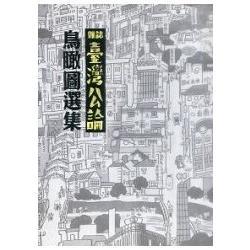 雜誌《臺灣公論》鳥瞰圖選集 (精裝)