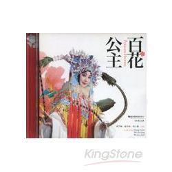 百花公主 (DVD)