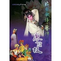 蘭陽戲劇叢書19「薪繫歌仔‧藝傳蘭陽~廖瓊枝」