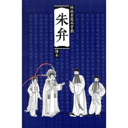 朱弁 : 林吳素霞南管戲傳本 /