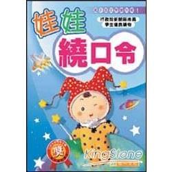 娃娃繞口令(1)