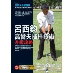 呂西鈞高爾夫揮桿技術升級攻略(盒裝+DVD)