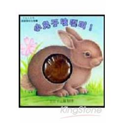 有聲書-小兔子吱嘎叫