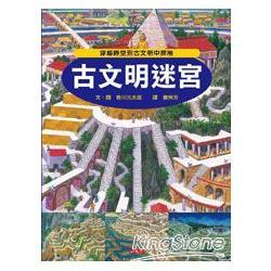 古文明迷宮