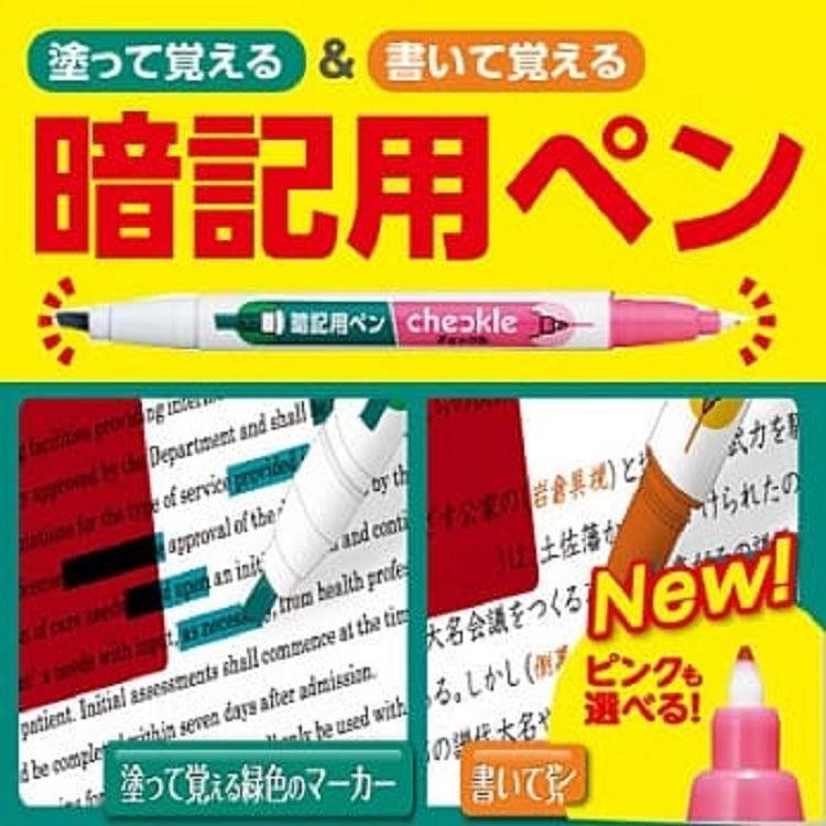 KOKUYO 聰明暗記螢光筆-粉4029