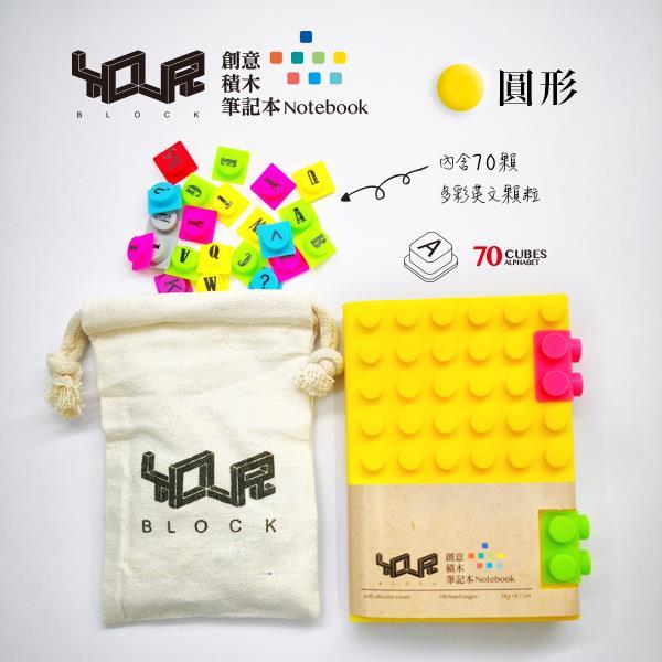 YouR創意積木筆記本A6-黃(圓形)