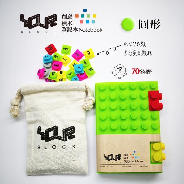 YouR創意積木筆記本A6-綠(圓形)