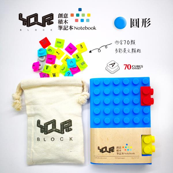 YouR創意積木筆記本A6-藍(圓形)