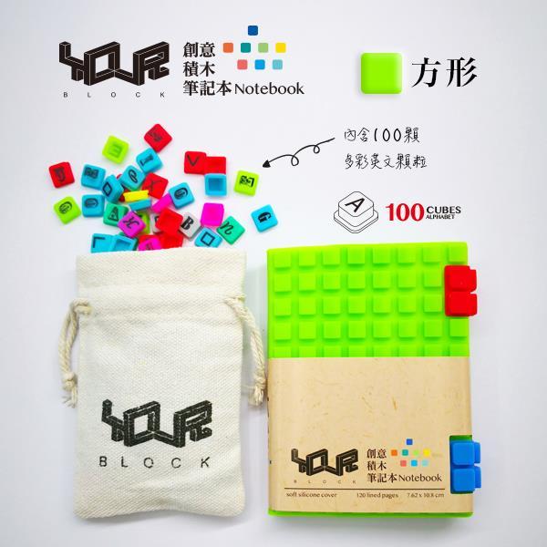 YouR創意積木筆記本A7-綠