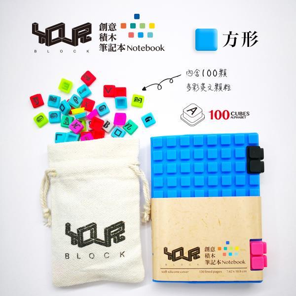 YouR創意積木筆記本A7-藍