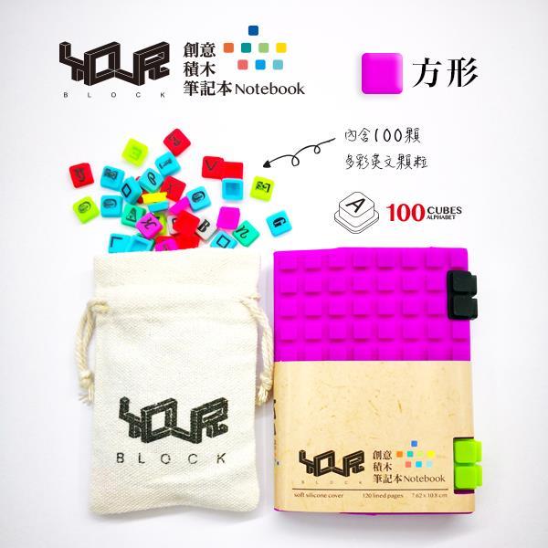 YouR創意積木筆記本A7-紫