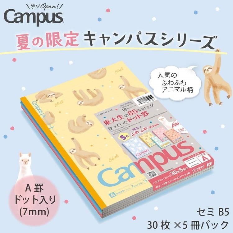 CampusB5橫罣點線7MM定頁筆記(5入)-動物A款(限量)