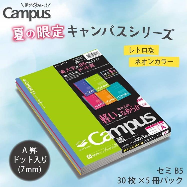 CampusB5橫罣點線7MM定頁筆記(5入)-霓虹A款(限量)
