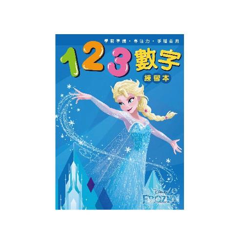 冰雪奇緣123數字練習本