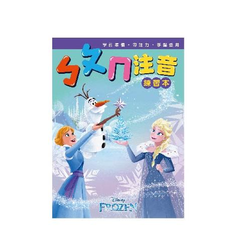 冰雪奇緣ㄅㄆㄇ注音練習本