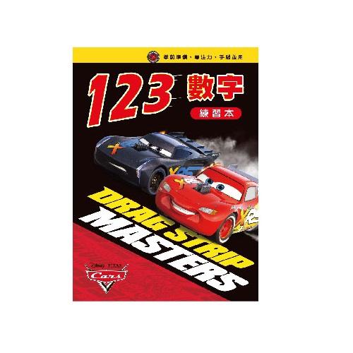 汽車總動員123數字練習本
