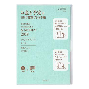 【MIDORI】DOUBLE月間2019手帳/家計簿(B6)-淺藍
