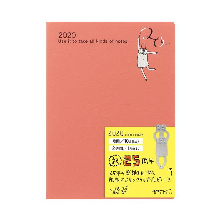 2020手帳(月雙週)A6歐吉桑