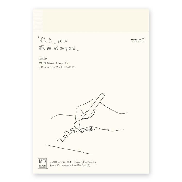 MD 2020手帳日記-A5
