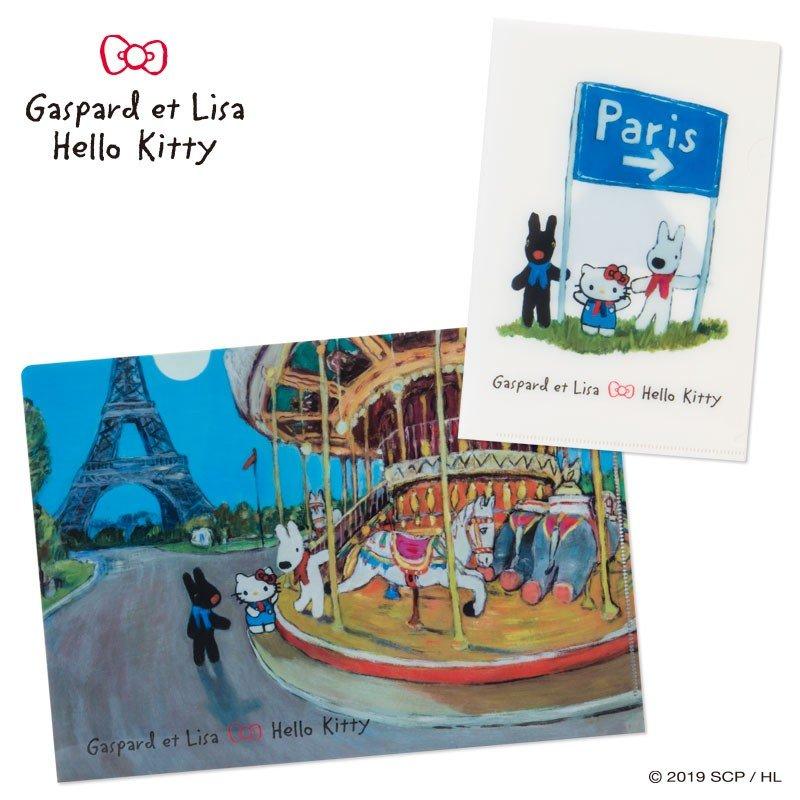 文件夾組-Kitty x 麗莎和卡斯柏 Gaspard et Lisa