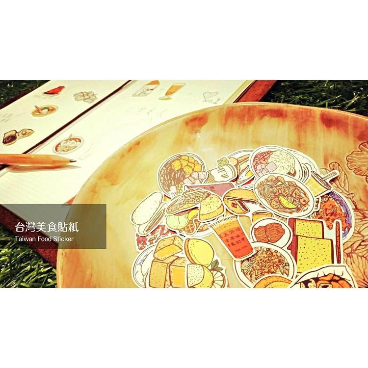 麥麥藏寶圖-台灣美食貼紙  40入裝