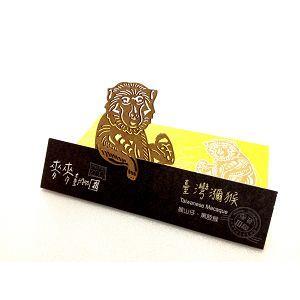麥麥動物園-台灣獼猴紙書籤