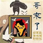 MODA DIY數字油畫-蛋黃武士